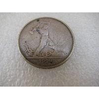 Полтинник 50 копеек 1924 (Т.Р) СССР, Ag (1)
