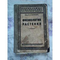 Физиология растений Палладин В.И. 1924