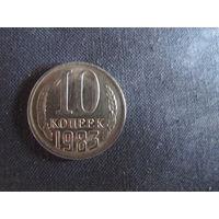 Монета СССР 10 копеек 1983