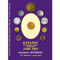 Волмар XIV выпуск (январь 2016) - каталог российских монет и жетонов 1700-1917 гг.
