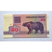 50 рублей 1992 год серия АГ UNC.