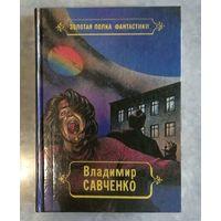 Владимир Савченко. Избранные произведения, том 1, Флокс, 1993г.