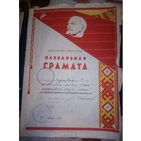 Пахвальная Грамата .1967г.