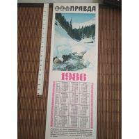 Карманный календарик. Газета Правда. 1986 год