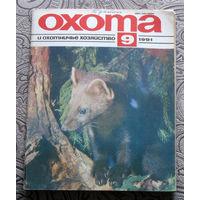 Охота и охотничье хозяйство. номер 9 1991