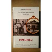 Романовы. Последние дни Великой династии