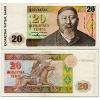 Казахстан. 20 тенге (образца 1993 года, P11, XF) [банкнота в ламинате]