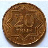 20 тиын 1993 Казахстан