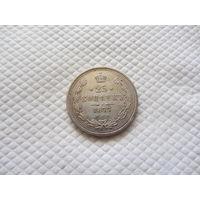 25 копеек 1877 г.  СПБ  НI