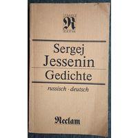 Sergej Jessenin gedichte (Поэзия Сергея Есенина). На русском и немецком языках.