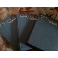 """Георгий Жуков """"Воспоминания и размышления"""" в 3 томах."""