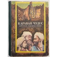 Караван чудес. Узбекские народные сказки