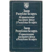 Закон Республики Беларусь О приватизации жилищного фонда в Республике Беларусь, 1992 г., Погоня