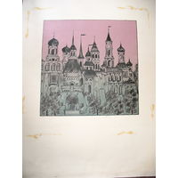Литография на тему Минска! 1988 год