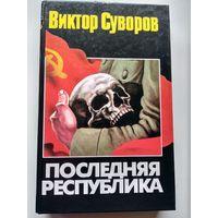 Виктор Суворов. Последняя республика