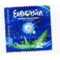 Марка Евровидение 2005