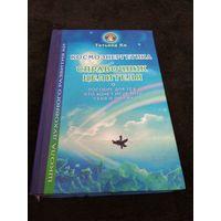 Ки Т.Г. Космоэнергетика - справочник целителя: Пособие для тех, кто хочет исцелить себя и других