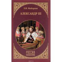 Майорова. Александр III