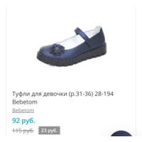 Туфли Bebetom, натур.кожа