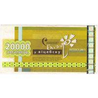 Банкнота 20000 васильков 2013 год Славянский базар EF