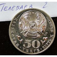 Монеты Казахстана. Толебаев