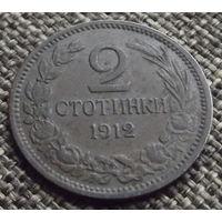 Болгария. 2 стотинки 1912
