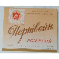 Этикетка. СССР. 0068