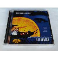 Nautilus Pompilius - Яблокитай. CD