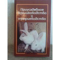 """Книга """"Приусадебно кролиководство и нутриеводство"""""""