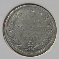 20 копеек 1889 год