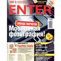 Enter #5-2006 + CD