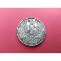 1 рубль 1842 (сохранище)