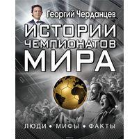 Черданцев. Истории чемпионатов мира