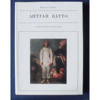 Герман М. Антуан Ватто. серия: Жизнь в искусстве. 1980г.