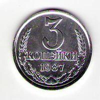 3 копейки 1987 год Белая