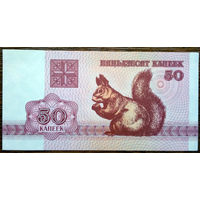 Беларусь, 50 копеек 1992 год