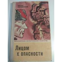 Лицом к опасности. Иван Новиков. 1974