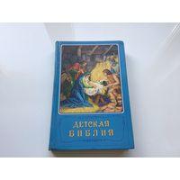 """А. Мансурова и д-р Б. Арапович. """"Детская Библия"""". Библейские рассказы в картинках."""
