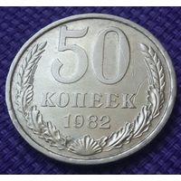 50 копеек 1982 года.