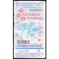 Талоны на проезд 2020 год Витебск серия АМ /трамвай троллейбус/