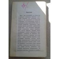 100 сочинений по беларуской литературе ( нет обложки, нет пару листов)