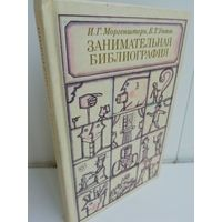 Занимательная библиография