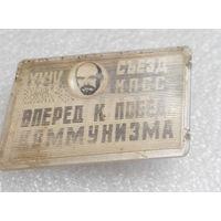 Значки: 24 СЪЕЗД КПСС, стерео значок (переливашка) (#0082)