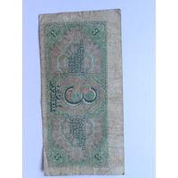 Три рубля. 1938г.