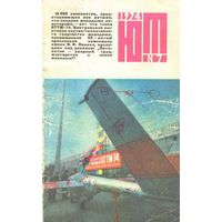 "Журнал ""Юный техник"", 1974, #7"