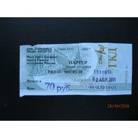 Билет в Государственный Кремлевский Дворец