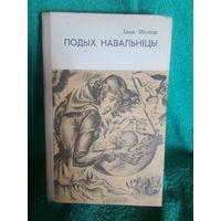 Иван Мележ. Подых навальницы.