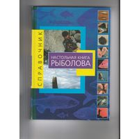 Настольная книга  рыболова.2001год