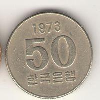 50 вон 1973 г.