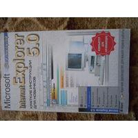 Internet Explorer 5.0. Краткое руководство для новичков